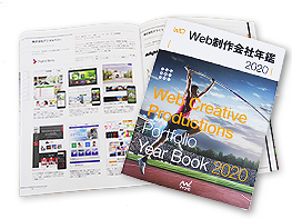 Web制作会社年鑑2020